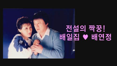 [선공개] 전설의 짝궁! 배일집♥배연정