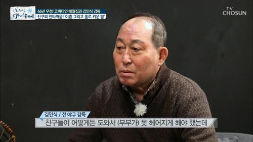 """절친 야구 감독 김인식 """"이혼이 제 책임인 것 같아요"""""""