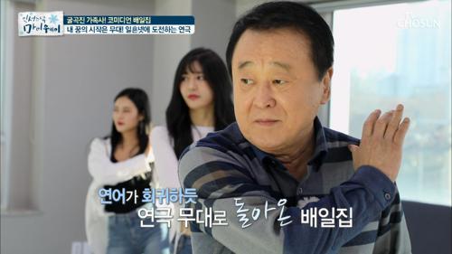 ★꿈의 무대★ 연극에 도전하는 배일집 (열정♨)
