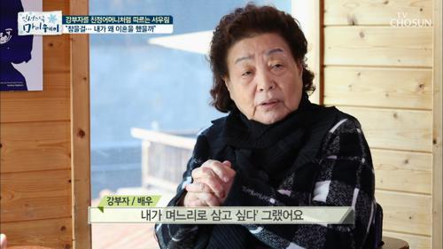 60년 친구 '강부자' 친정어머니처럼 따르는 서우림