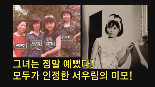 [선공개] 그녀는 정말 예뻤다! 모두가 인정한 서우림의 미모!