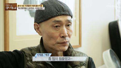 """""""살아있는 지옥을 봤다"""" 마음의 병 얻은 배우 '이재용'"""