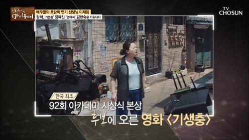 '기생충' 장혜진과 멀어지게 된 계기? 연기에 美친 스승!