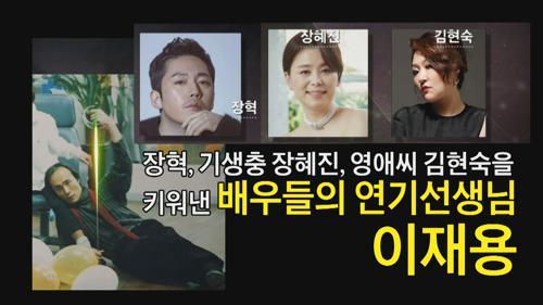[선공개] 장혁, 장혜진, 김현숙을 키워낸 연기선생님 이재용