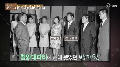 ◈발표하는 곡마다 히트◈ 청와대 파티까지 초청?!