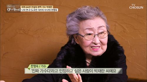 """한명숙 曰 """"박재란은 진짜 가수"""" 고마운 나의 언니^^"""