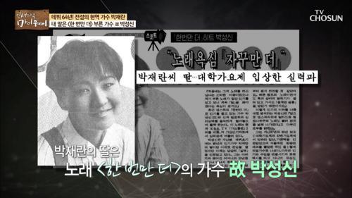 딸 '故 박성신'의 데뷔, 신문을 통해 알게 된 박재란?!