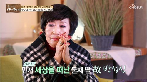 믿기지 않았던 딸의 죽음.. 영정 앞에서 기절해버린 박재란