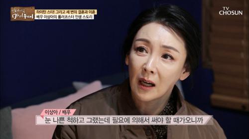 과거 '최고 전성기' 이상아 이제는 노안을 호소ㅠ.ㅠ