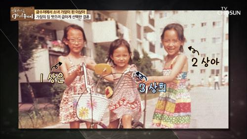 미모의 세 자매 ❛첫 여행❜ 소녀 감성 폭발!