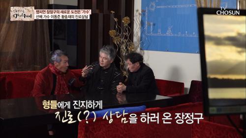 선배 가수 이동준·황충재 만나 진로 상담?!
