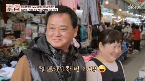 """""""첫만남은 별로..^^;;"""" 장거리 연애로 발전된 운명적 만남♡"""