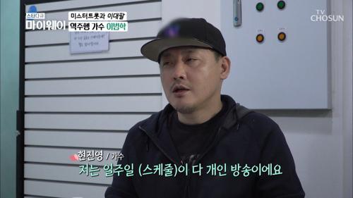 개인방송 선배 현진영의 ☞조언☜ 시간올인!