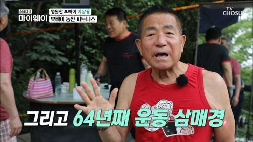 이상용의 【뽀빠이 동산】 팔씨름 대회💪
