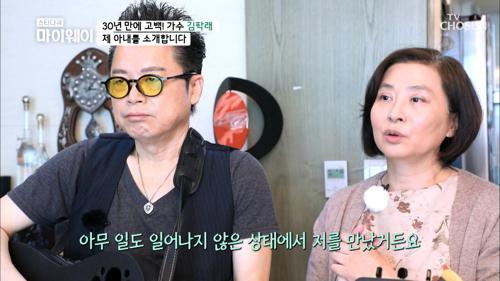 가수 김학래의 아내 ▸오해와 진실◂