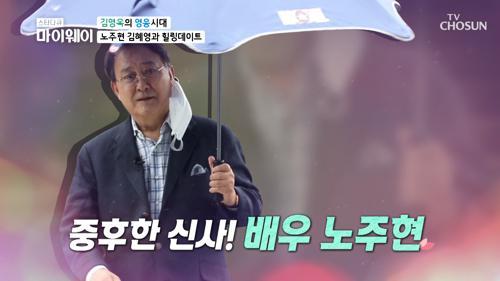 노주현X김혜영 후배들과 힐링데이트♥