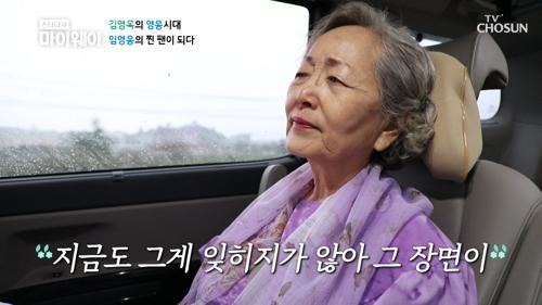 ✧위로·진심 담긴 목소리✧에 반한 김영옥