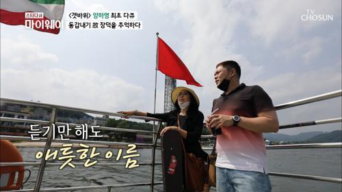 故장현·장덕 남매를 추억하며 간 '남이섬'
