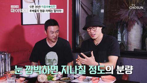 「김승현•우지원」 후배들과의 특별한 만남😊