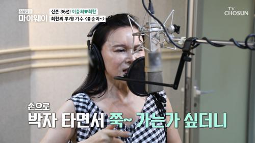 최란의 부캐 『트로트 가수 홍춘이』 연습과정♬
