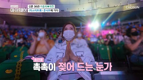 열기 후끈♨ '미스터트롯 콘서트' 관람한 최란