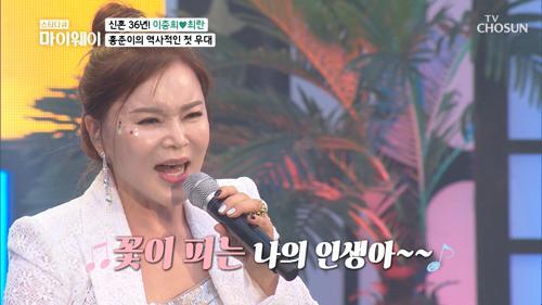 신인의 마음으로 ✧가수 홍춘이 데뷔 무대✧