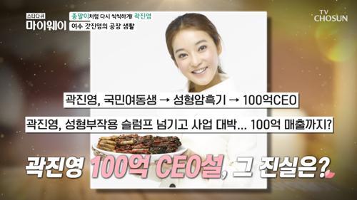 곽진영 갓김치 사업.. '100억 매출'의 실체는?