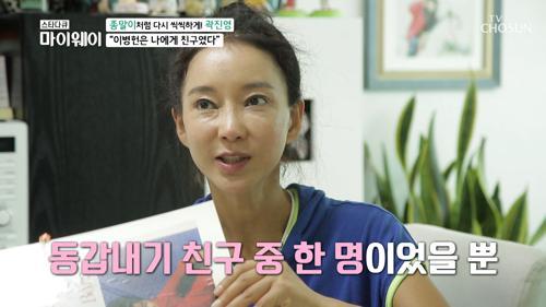 곽진영 '연관검색어'가 배우 이병헌?