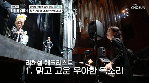 무대•음악•지휘까지!! 무대 아래의 작은 거인