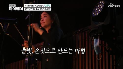 무대 위 조용한 카리스마⚡ 음악감독 김문정