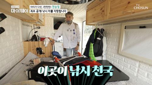 ʚ낚시천국ɞ 편승엽 낚시용 차 大공개~✧