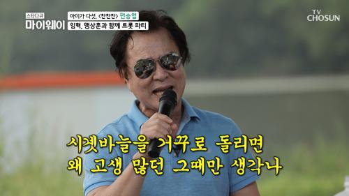 뽕삘 충만↗ 임혁&맹상훈 트롯 파티✧