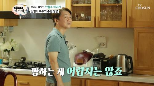 주말에는 안철수가 요리사↗ feat. 배려하는 부부♥