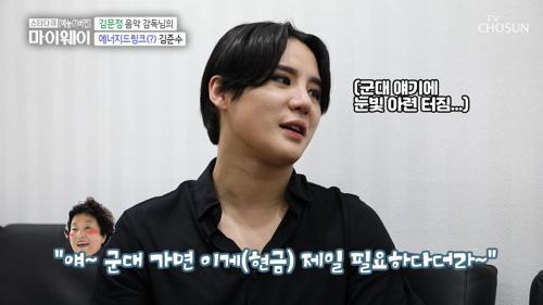 [미공개 영상] 김준수 대기실 토크✧