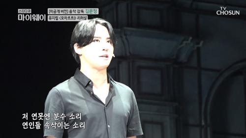 [미공개 영상] 뮤지컬 모차르트 리허설 현장