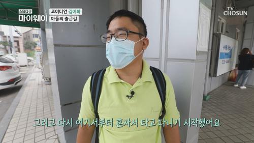 아들의 출근길☺ 걱정되는 엄마 김미화의 마음..