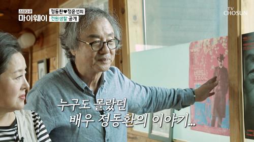 ✦데뷔 50년 차✧ 배우 정동환의 힘들었던 과거..