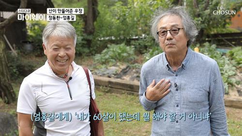 산악인 엄홍길의 등장★ 정동환의 어마무시한 인맥 ⧙ㅎㄷㄷ⧘