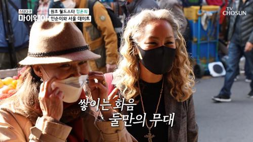 찐친 인순이와 ʚ동묘 서울 나들이ɞ