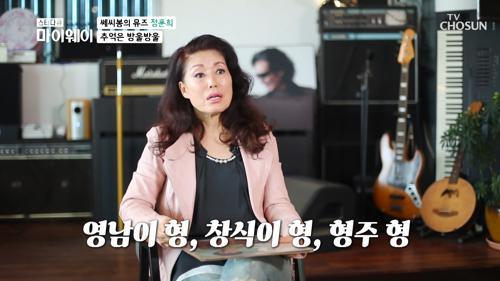 쎄시봉의 뮤즈 정훈희!! ✦레전드✧들의 만남