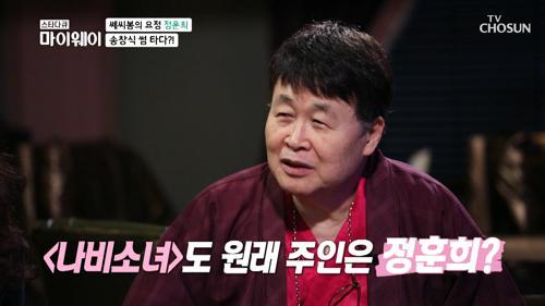 (실화?😱) 송창식♥정훈희 과거 썸타는 사이였다?!