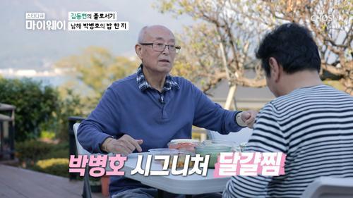 마음고생한 김동현을 위해 선배가 차려주는 ʚ건강 밥상ɞ