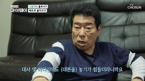 다시 영화 시작🎬 배우로 다시 돌아가는 김동현