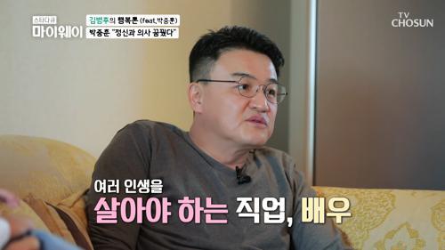 배우 박중훈이 의지하는 형님이자 의사 김병후