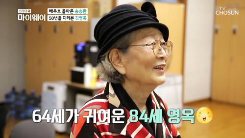 그저 귀요미 ㅎㅎ 송승환 자라는 과정 다 지켜 본 『김영옥』