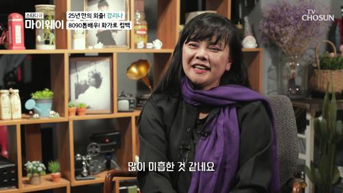 은퇴 후 25년간 화가로 살아온 '강리나' TV CHOSUN 20210103 방송