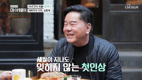 우뢰맨3🎬로 시작된 '심형래'와 인연 TV CHOSUN 20210103 방송