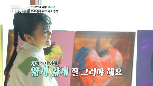 ʚwelcome 강리나 집ɞ 갤러리에 온 듯한 느낌 TV CHOSUN 20210103 방송