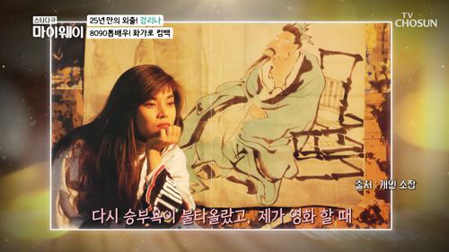 외모&연기까지 완벽했던 강리나.. 화가가 된 이유는? TV CHOSUN 20210103 방송