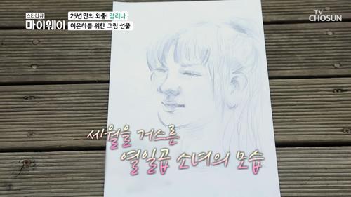 폭풍감동 ㅠㅠ 즉석에서 그린 깜짝 선물🎨 TV CHOSUN 20210103 방송